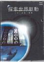 探索世界脈動(下)16片DVD