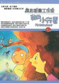 我的小行星DVD