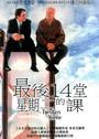 最後14堂星期二的課(電影版) DVD