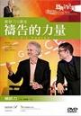 禱告的力量DVD/楊腓力培靈講座