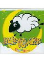 睡夢鄉兒歌精華(1)CD