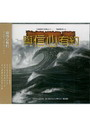 與信心有約(國)CD/天韻創作(11)