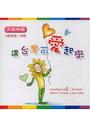 讓台灣可愛起來 CD