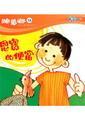 睡夢鄉(13)書+CD/恩寶的便當