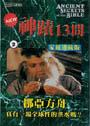 神蹟13問(2)DVD/挪亞方舟-真有一場全球性的洪水嗎?