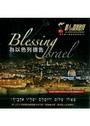 為以色列禱告CD/華人的讚美敬拜7