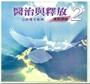 醫治與釋放C2(10片裝)CD