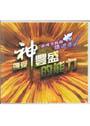 領受神豐盛的能力(10片裝)CD