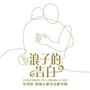 浪子的告白-閔載元敬拜詩歌專輯