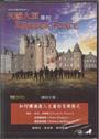 天國大軍-如何轉換進入天國的思維模式(DVD)