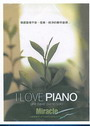 I LOVE PIANO/春篇CD (缺貨)