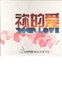 你的愛 YOUR LOVE CD