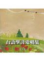 台語聖詩愛唱集(5)CD