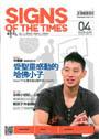 時兆雜誌-SIGNS OF THE TIMES