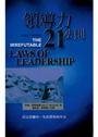 領導力21法則-原書名/領導贏家