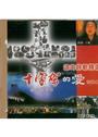 十字架的愛2CD(迦南詩歌精選)