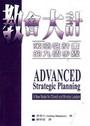 教會大計-策略性計畫的九個步驟