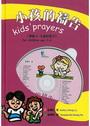 小孩的禱告-學齡3-6歲的孩子---缺貨中