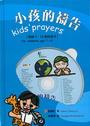 小孩的禱告-學齡7-12歲的孩子