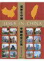 耶穌在中國-中國教堂之美(251所教堂)