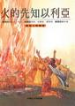 火的先知以利亞-聖經人物精選