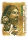 耶穌的榜樣