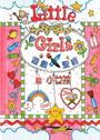 小女孩的遊戲聖經(買一送一到9/30為止)