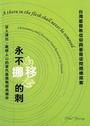 永不挪移的刺-台灣基督教信仰與基督徒問題