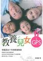 教養孩子GPS-掌握黃金十年的教養指南