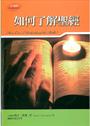 如何了解聖經(買一送一到9/30為止)