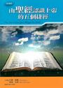 由聖經認識上帝的五個捷徑