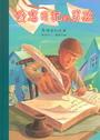 愛寫日記的男孩-馬禮遜的故事