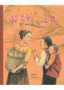 最後的一支舞-楊宓貴靈的故事