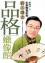 品格臘像館-劉三講古生命教育系列