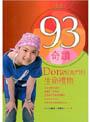 93奇蹟-Dora給我們的生命禮物