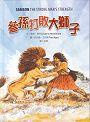 參孫打敗大獅子