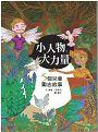 小人物,大力量-5個兒童勵志故事(書+光碟)