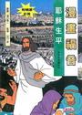 漫畫福音-耶穌生平