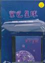 中音木笛(中級篇)-紫色星球(CD套裝)