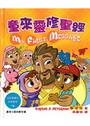 童來靈修聖經-兒童聖經故事叢書