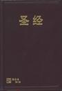 聖經/RCUSS63A/(簡體)和合本修訂版中型神版精裝