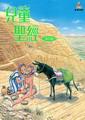 兒童聖經3