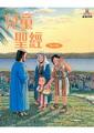 兒童聖經8