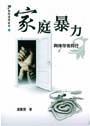 家庭暴力-實用輔導叢書(10)