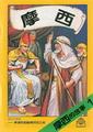 聖經故事-摩西(一)