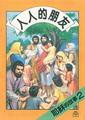 聖經故事-耶穌(二)