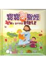 寶寶愛聖經(中英對照)