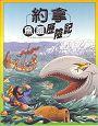 約拿-魚腹歷險記