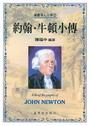 約翰.牛頓小傳(32)