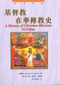 基督教在華傳教史